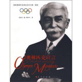 【包邮】奥林匹克宣言
