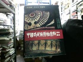中国各民族原始宗教资料集成:土家族卷 瑶族卷 壮族卷 黎族卷