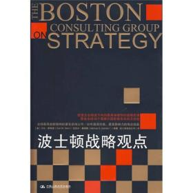 波士顿战略观点  88品
