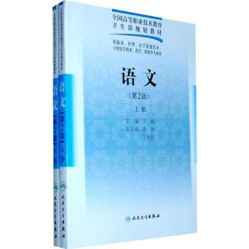 语文 第2版第二版 上下册