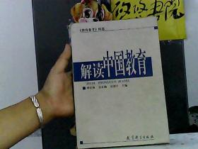 解读中国教育:《教育参考》精选