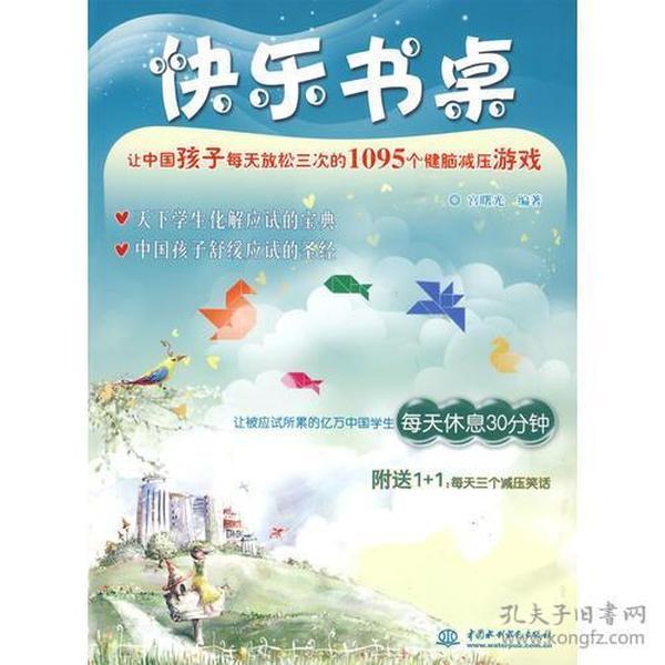 快乐书桌让中国孩子每天放松三次的1095个健脑减压游戏