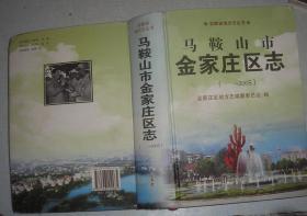 马鞍山市金家庄区志(——2005)(安徽省地方志丛书)16开精装  有潮湿
