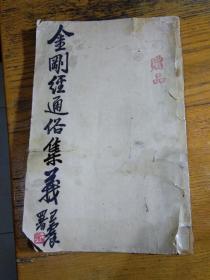 金刚经通俗集义   全一册 民国27 年版   王震题