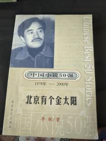 中国小说50强1978-2000年--北京有个金太阳