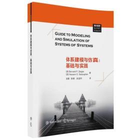 体系建模与仿真:基础与实践(新视野电子电气科技丛书)