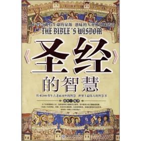 《圣经》的智慧