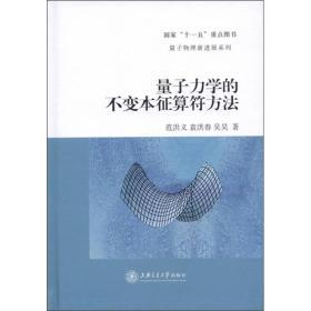 量子物理新进展系列:量子力学的不变本征算符方法