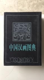 中国汉画图典
