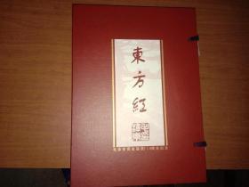 东方红-纪念毛泽东同志诞辰110周年 邮册(无钱币 仅6套邮票 如图所示)【精装带盒套】