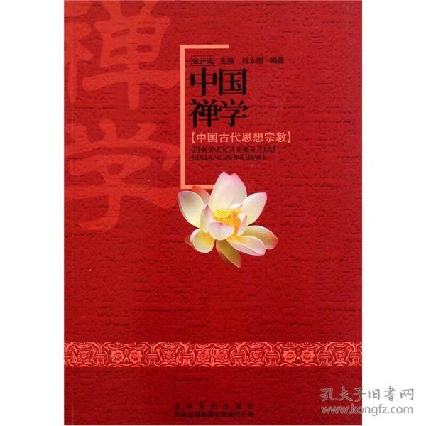 中国古代思想宗教:中国禅学
