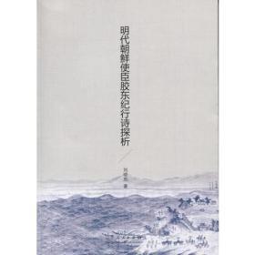 明代朝鲜使臣胶东纪行诗探析