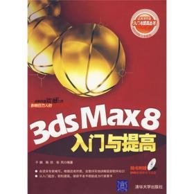 3DS MAX 8入门与提高 附盘