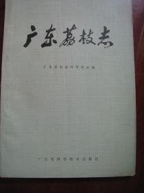 广东荔枝志