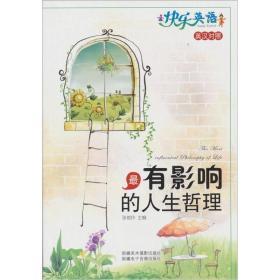 快乐英语---最有影响的人生哲理:英汉对照