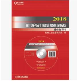 【新版】2017年机电产品价格信息查询系统 机电产品报价手册20179E20G