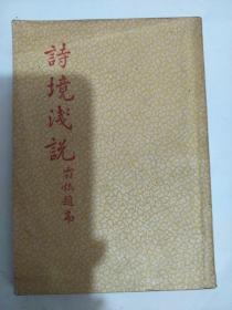 诗境浅说 (民国38年)
