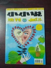 小小说选刊2009年16期