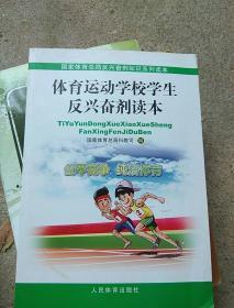 体育运动学校学生反兴奋剂读本