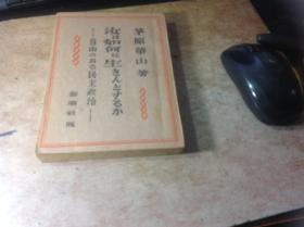 影响过李大钊早期思想的日本人茅原华山的《汝は如何に生きんとするか : 自由のある民主政治》,书品保存较好,值得收藏
