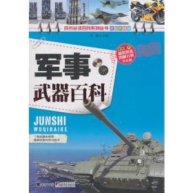 成长必读百科系列丛书:军事武器百科