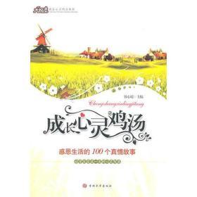 心灵鸡汤-感恩生活的100个真情故事