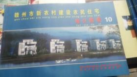 赣州市新农村建设农民住宅推介图集10