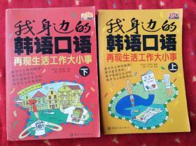 我身边的韩语口语 再现生活工作大小事(上下2册)上册缺光盘
