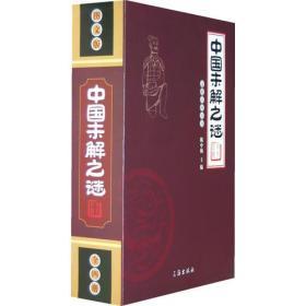 文化百科丛书:中国未解之谜(全四册)