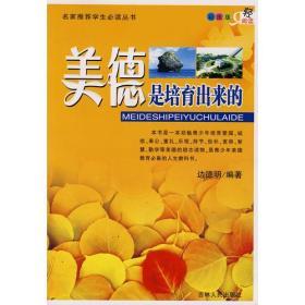 (四色)\名家推荐学生必读丛书——美德是培育出来的