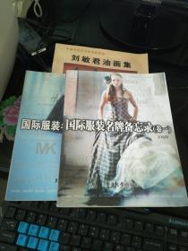 国际服装名牌备忘录 卷一 卷二  两册合售【16开】