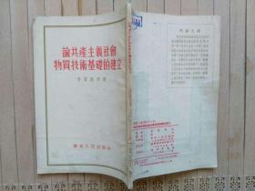 论共产主义社会物质技术基础的建立