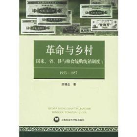 革命与乡村:国家、省、县与粮食统购统销制度:1953—1957