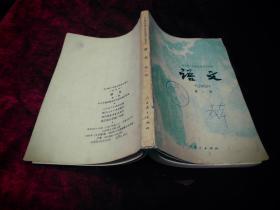 语文第一册(全日制十年制学校高中课本)