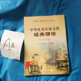 中国优秀传统文化经典诵读第一册(试用本)