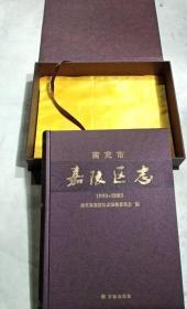 南充市 嘉陵区志(1993-2003)