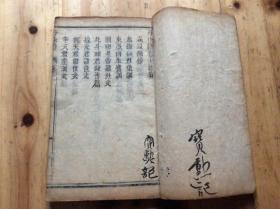 增订丹桂籍【共十本】 光绪二十四年(戊戌1898年)