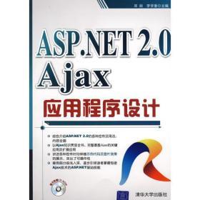 ASP.NET 2.0 Ajax应用程序设计