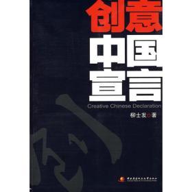 创意中国宣言