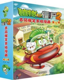 植物大战僵尸2 吉品爆笑多格漫画(第1辑) 新版