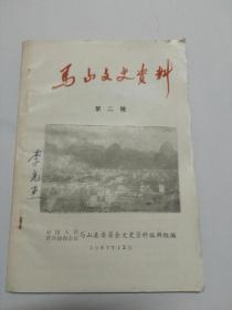 马山文史资料(第二辑)