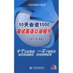正版 10天会说1000面试英语口语短句(1MP3) 10天会说英语口语丛书 宋德伟 中国水利水电出版社