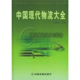中国现代物流大全3:现代物流技术与装备