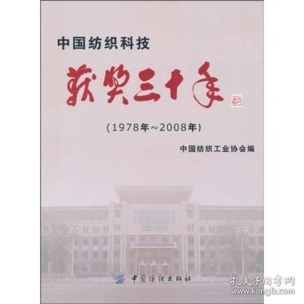 中國紡織科技獲獎三十年:1978-2008