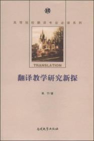 翻译教学研究新探