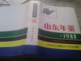 山东年鉴 1988
