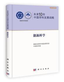 送书签lt-9787030322982-国家科学思想库:未来10年中国学科发展战略[ 能源科学]