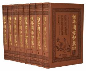 978751502979国学经典书籍:领导国学智慧全书(全套8卷) 图书