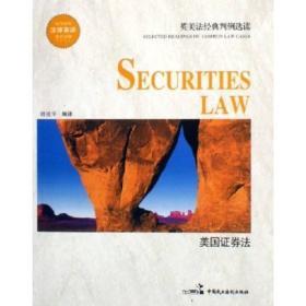高等院校法律英语推荐读物·英美法经典判例选读:美国证券法