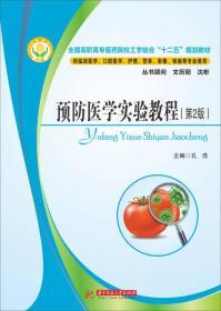 预防医学实验教程(第2版)
